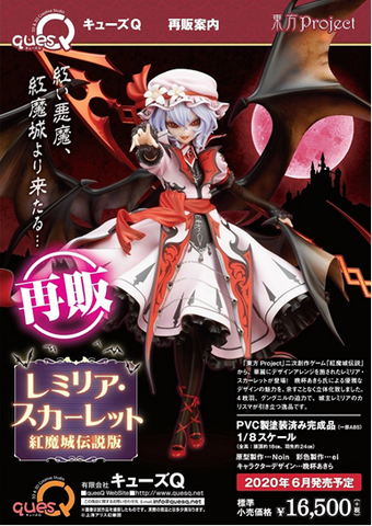 【已截訂】Ques Q Touhou Project - Remilia Scarlet Legend of Komajo ver. 1/8 PVC Figure [再販]
