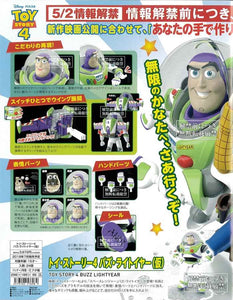 【預訂日期至另行通知】Bandai Toy Story 4 Buzz Lightyear