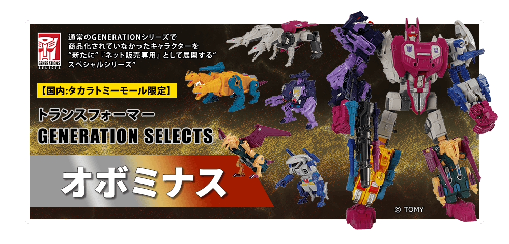 【已截訂】Takara Tomy Transformers Generations Selects - Abominus (TakaraTomy Mall Exclusive) Action Figure