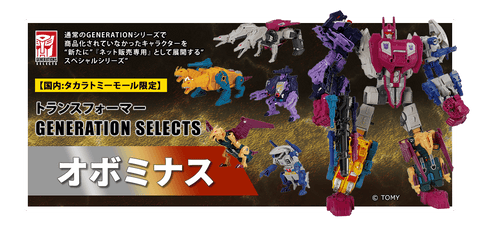 【預訂日期至30-Oct-20】Takara Tomy Transformers Generations Selects - Abominus (TakaraTomy Mall Exclusive) Action Figure