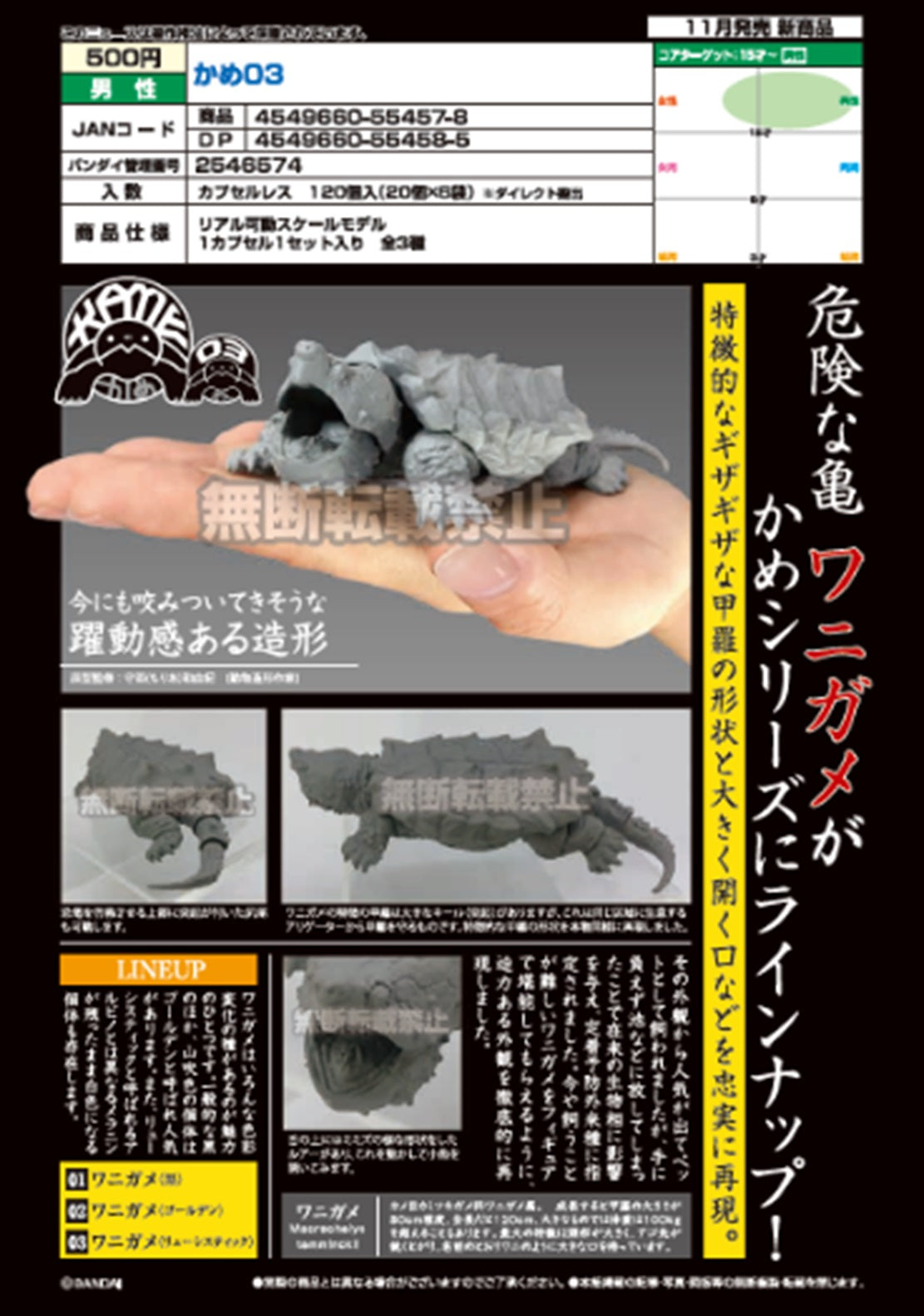【預訂日期至09-Aug-20】Bandai Turtle 03 (全3種)