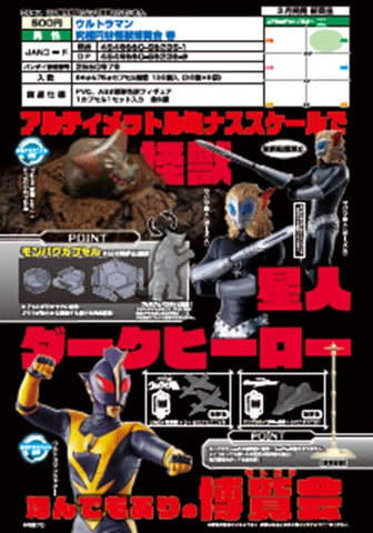 【已截訂】Bandai ULTRAMAN ULTIMATE TSUBURAYA MONSTER COLLECTION VOL.1 Capsule Toys [全6種]