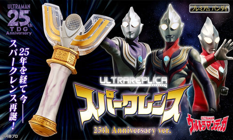 【預訂日期至06-Feb-21】Bandai ULTRA REPLICA SPARK LENS 25th ANNIVERSARY VER. [每人限2]