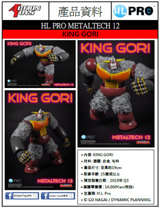 【已截訂】Action Toys HL Pro Ufo Robot Grendizer Metaltech 12 King Gori Action Figure