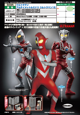 【已截訂】Bandai Ultraman Ultimate Luminous Ultraman 15  [全5種]
