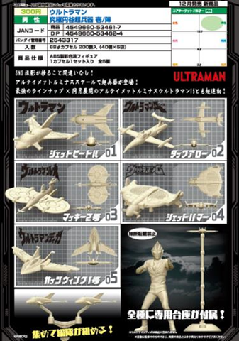 【已截訂】Bandai Ultraman Ultimate Tsuburaya Super Weapon Ichinojin [全5種]
