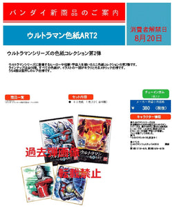 【己截訂】Bandai Ultraman Colored Paper Art 2 [1BOX10入]