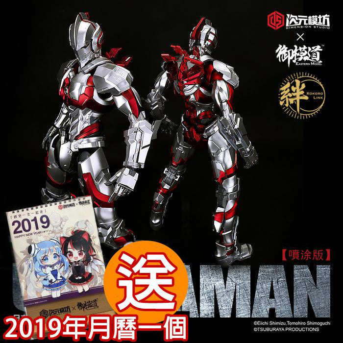 【現貨】E-Model Ultraman Model Kit [金屬色版]