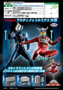 【已截訂】Bandai Ultraman Ultimate Mullet Ultraman 13 [原盒5入]