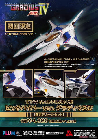 【預訂日期至17-May-21】PLUM Vic Viper Ver. Gradius IV [Limited Decal Set] [模型]