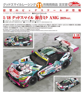 【已截訂】Good Smile Racing Vocaloid Good Smile Hatsune Miku AMG 2019 Ver. 1/18 Car