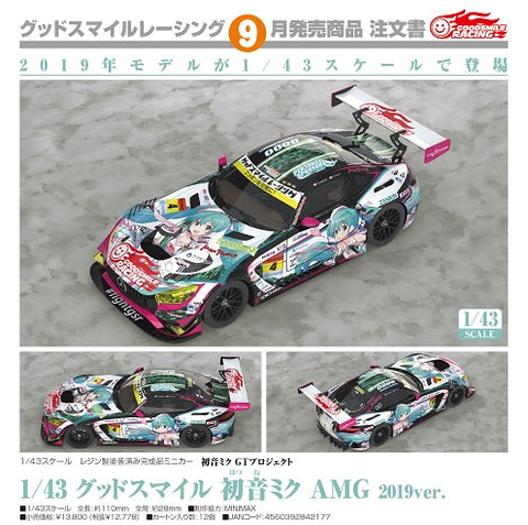 【已截訂】Good Smile Racing Vocaloid Good Smile Hatsune Miku AMG 2019 Ver. 1/43 Car