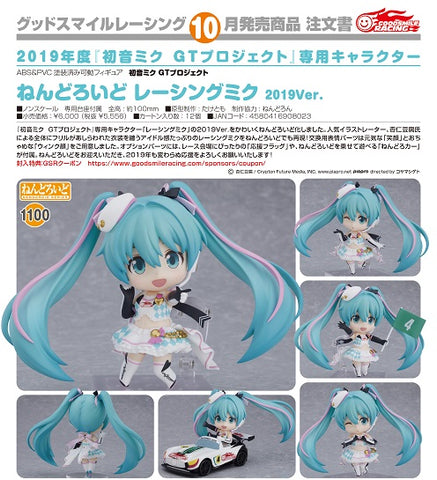 【已截訂】Good Smile Racing Nendoroid No.1100 Vocaloid Racing Miku 2019 Ver.