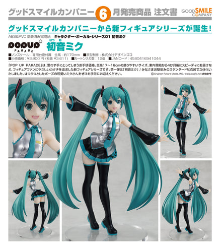 【已截訂】Good Smile Company Vocaloid Pop Up Parade Hatsune Miku PVC Figure