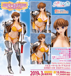 【已截訂】Daiki Kougyou Walkure Romanze Re:tell Noel Marres Ascot 1/6 PVC Figure R18