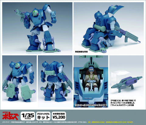 【預訂日期至14-Aug-19】Wave Armored Trooper Votoms Diving Beetle PS Ver. 1/35 Plastic Model Kit