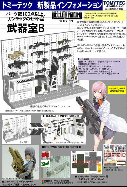 【已截訂】Tomytec Weapon Lab B