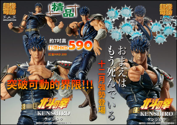 【預訂日期至15-Jun-20】Medicos Super Action Statue ''Fist of thr North Star'' Kenshiro Action Figure