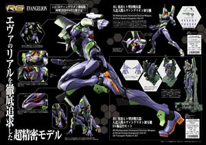 【已截訂】Bandai RG Multipurpose Humanoid Decisive Weapoon EVA Unit-01 Plastic Model Kit [通常版]