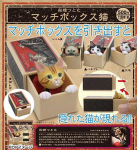 【已截訂】Kitan Club Match Box Cat (全4種)