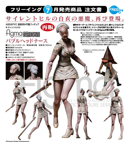 【預訂日期至27-Nov-20】FREEing figma Bubble Head Nurse Action Figure(再販)