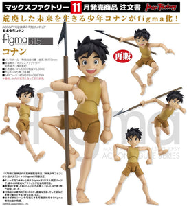 【預訂日期至17-Aug-20】Max Factory figma Conan Action Figure