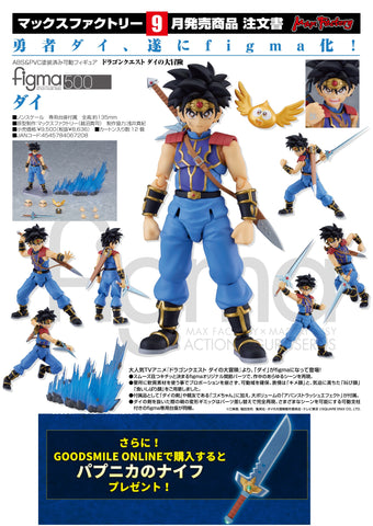 【已截訂】Max Factory figma 500 Dai SP Ver. Action Figure(特典版)