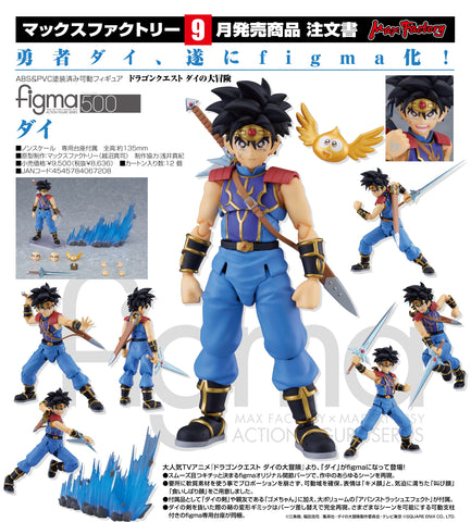 【預訂—數量有限,額滿即止】Max Factory figma 500 Dai Action Figure