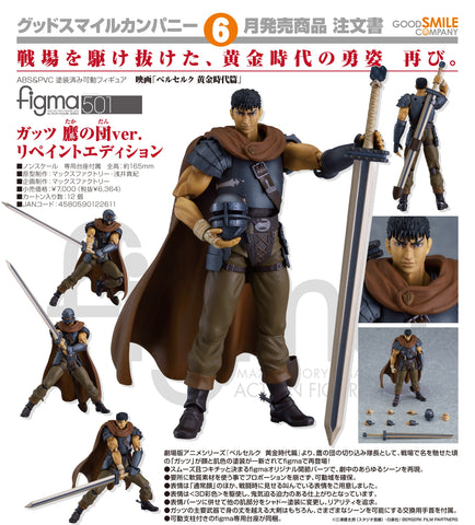 【預訂日期至27-Nov-20】Good Smile Company figma Guts Band of the Hawk ver. Repaint Edition Action Figure