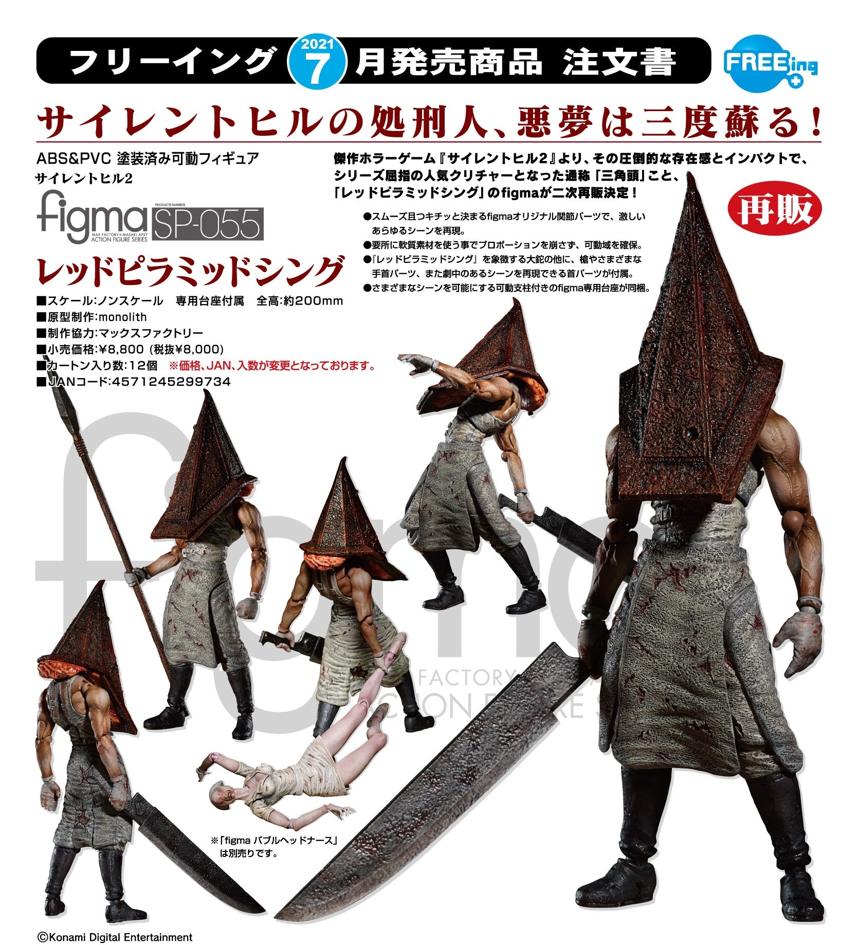 【預訂日期至27-Nov-20】FREEing figma Red Pyramid Thing Action Figure(再販)