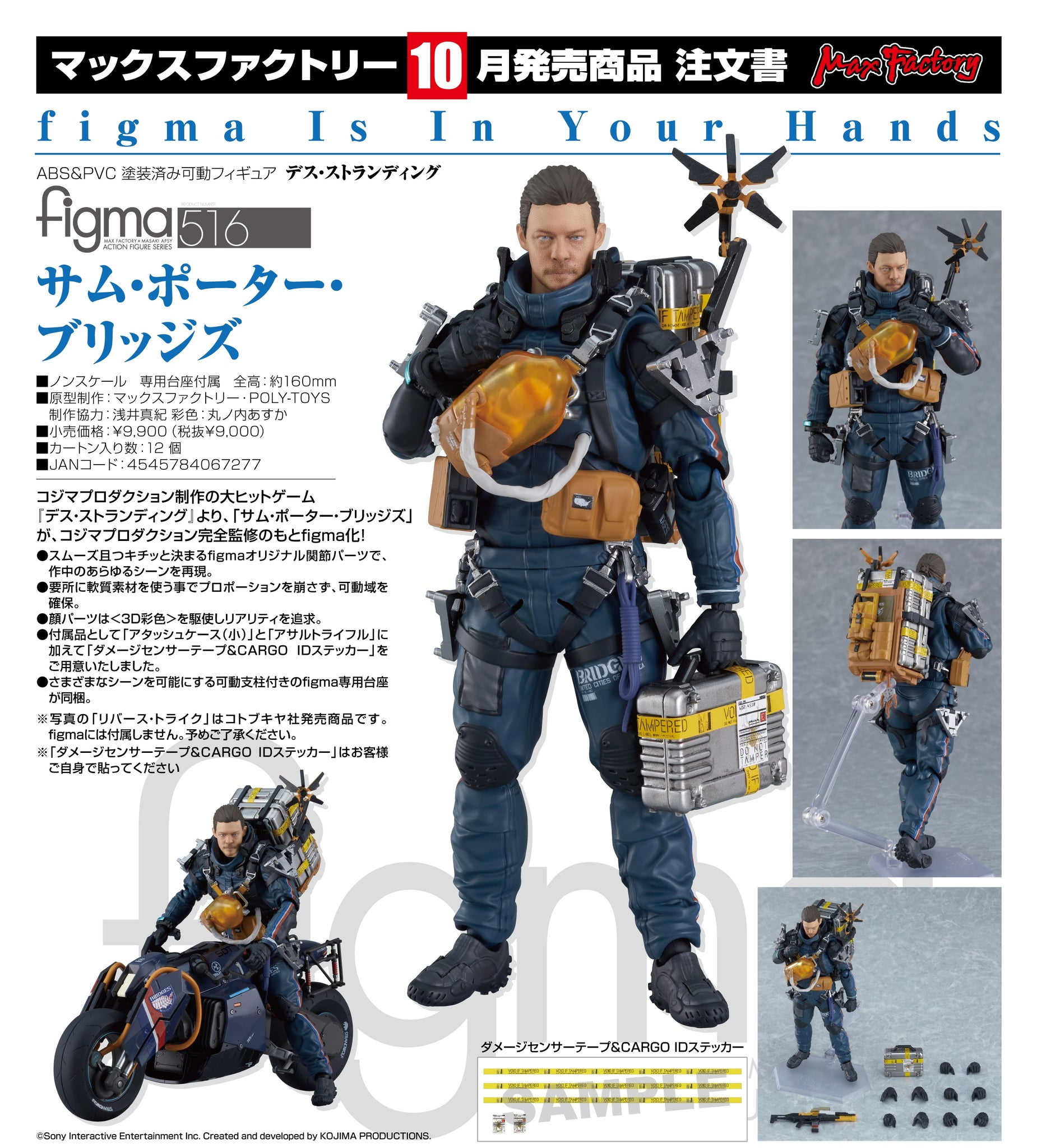 【預訂日期至12-Mar-21】Max Factory figma No.516 Sam Porter Bridges Action Figure