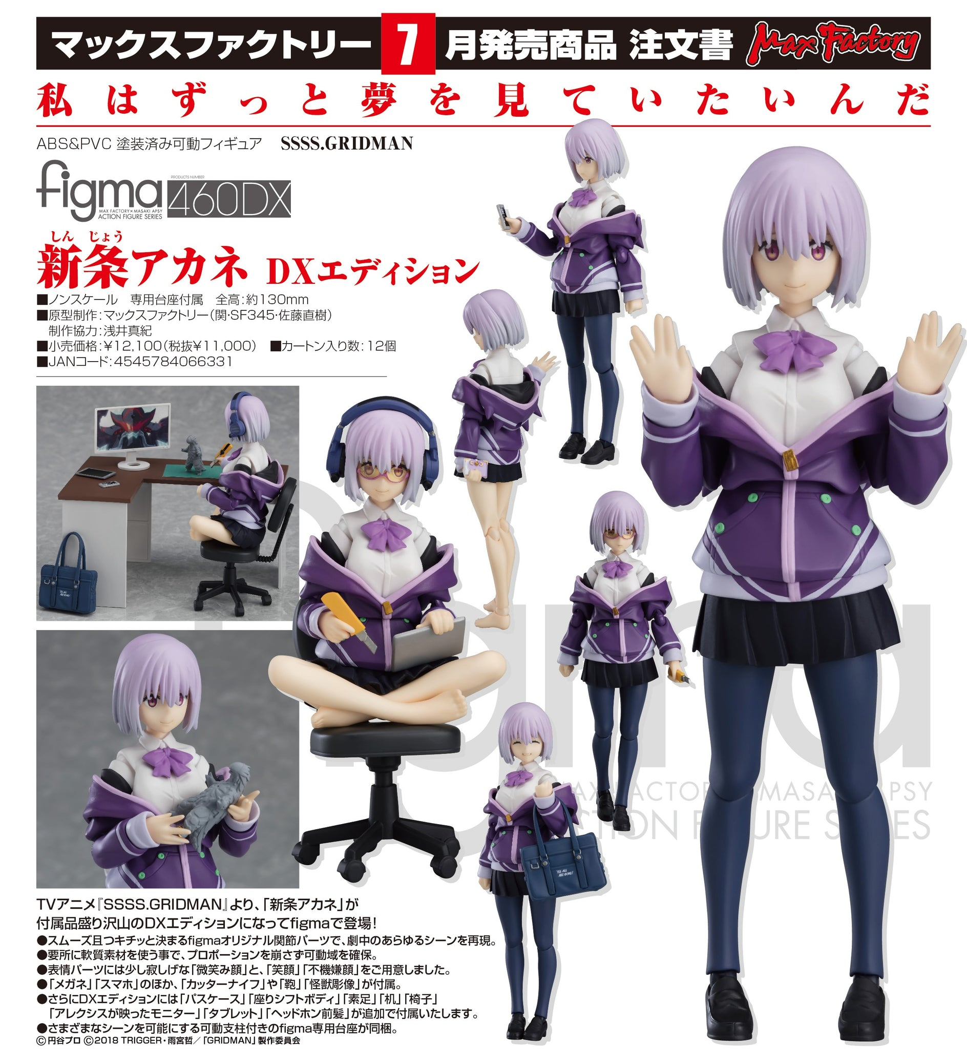 【已截訂】Max Factory figma No.460DX Akane Shinjo DX Edition Action Figure