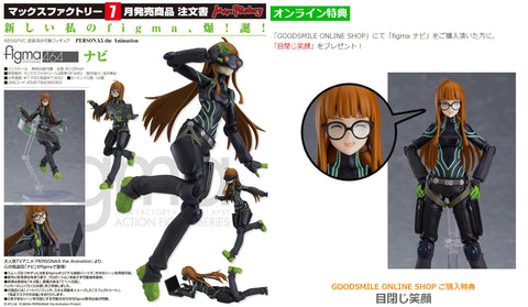 【已截訂】Max Factory figma No.464 Oracle  SP Ver. Action Figure [特典版]