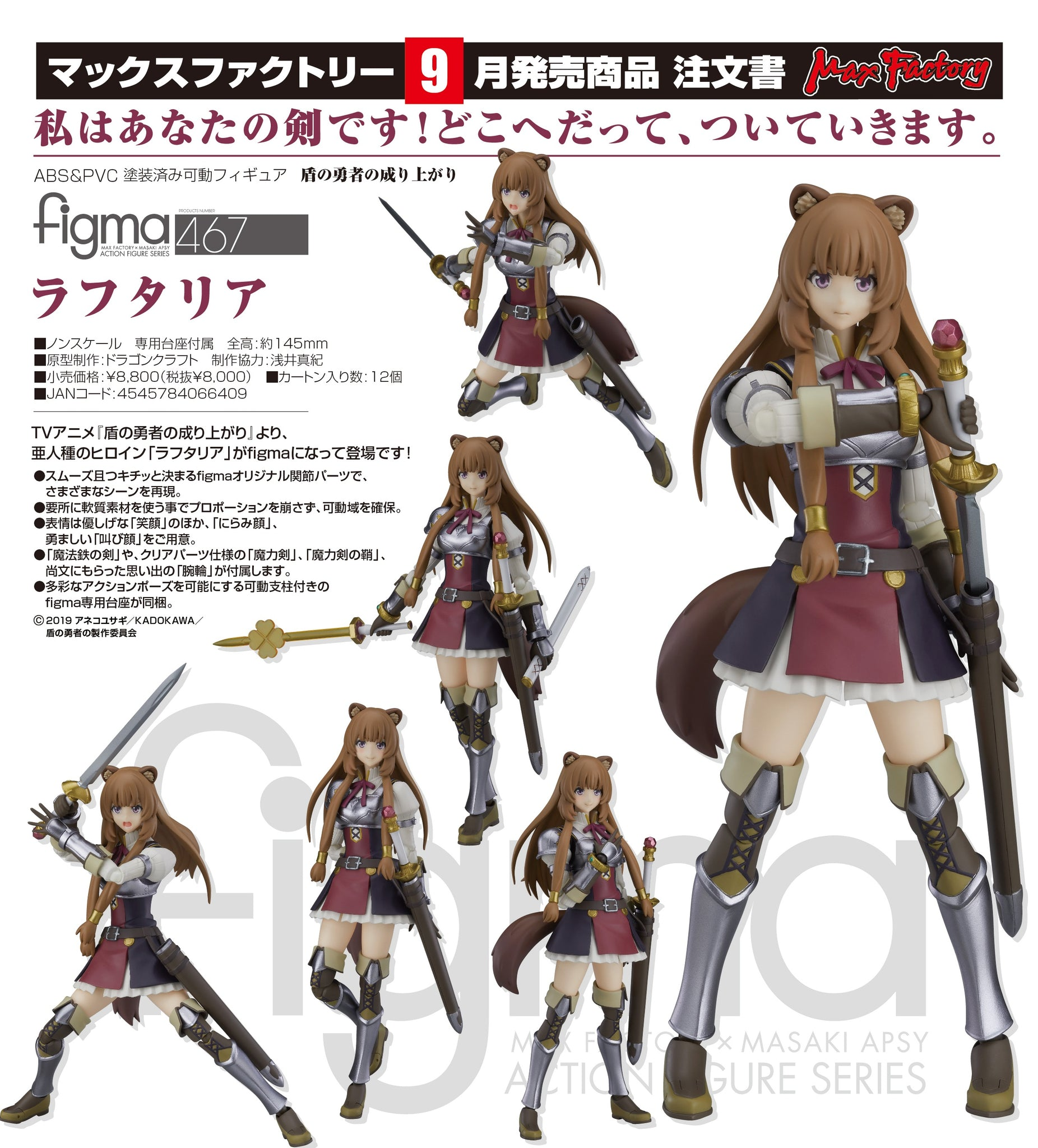 【已截訂】 Max Factory No.467 figma Raphtalia Action Figure