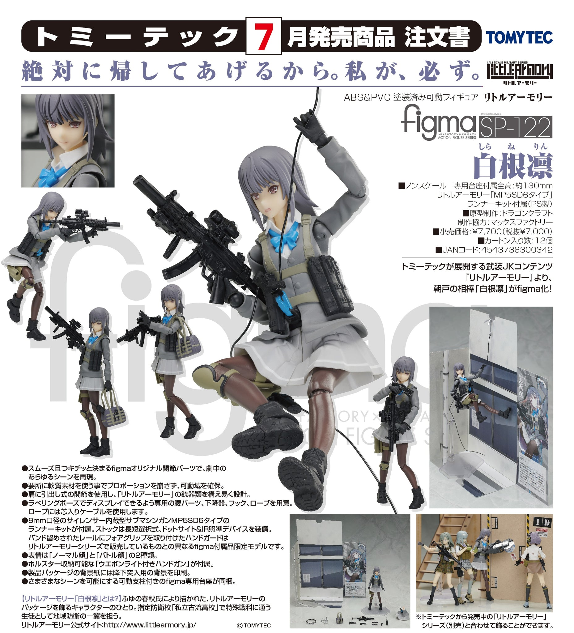 【已截訂】TOMYTEC figma No.SP-122 Rin Shirane Action Figure
