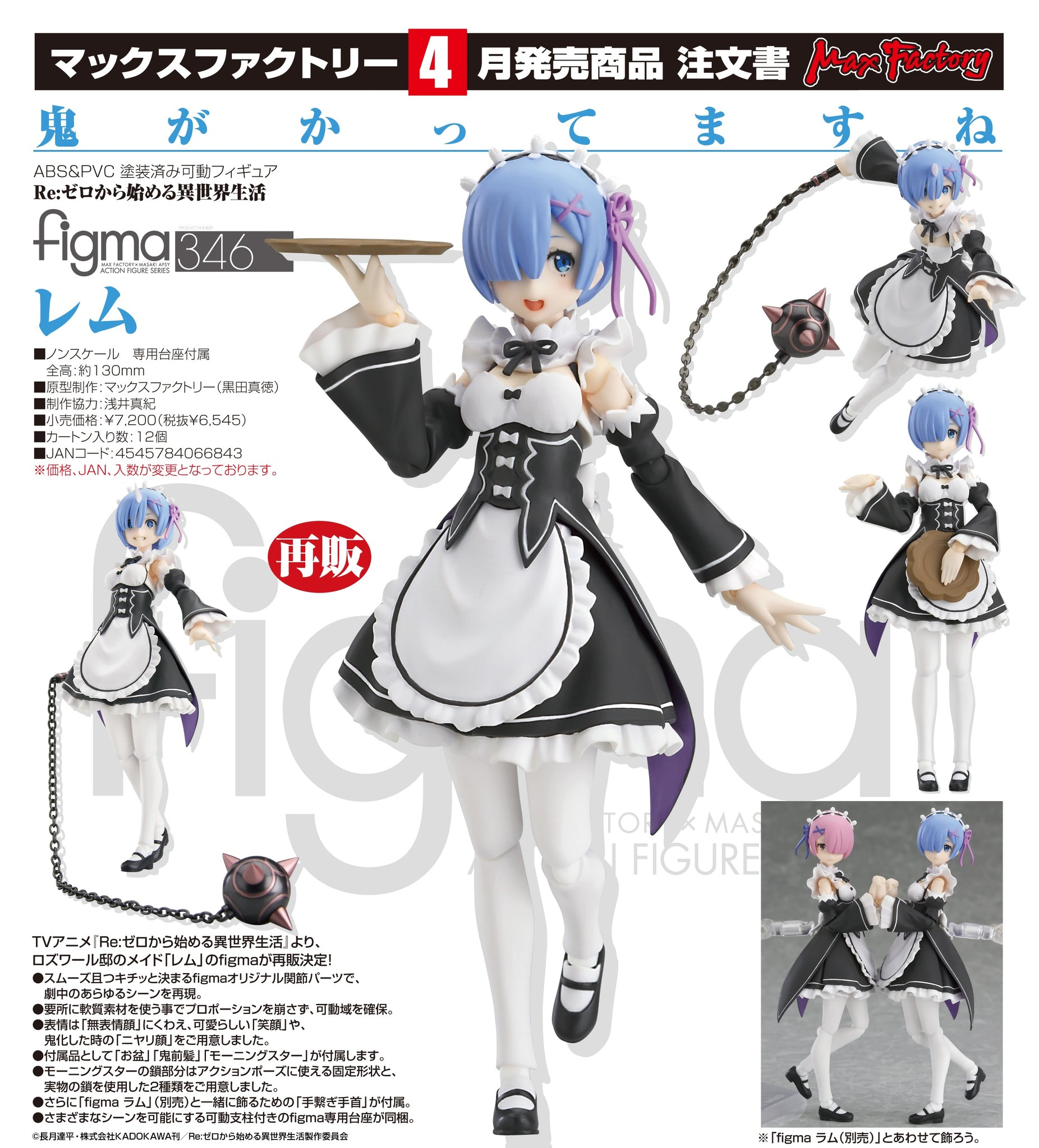 【預訂日期至04-Sep-20】Max Factory figma no.346 figma Rem Action Figure (再販)