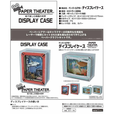【現貨】Ensky Paper Theater Display Case (PT-CS2)