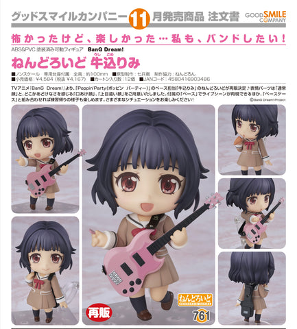 【已截訂】Good Smile Company Nendoroid No.761 BanG Dream! Rimi Ushigome [再販] [不連特典]