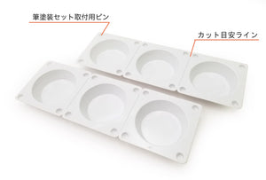 【現貨】Plamokojo Committee Disposable Paint Dish Set [24個入]