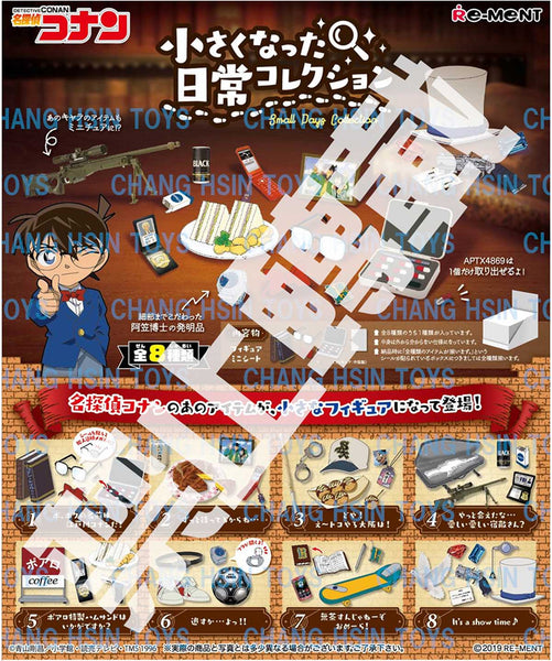 【已截訂】RE-MENT Detective Conan Small Day Collection [全8種]