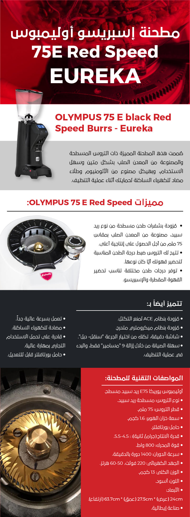 75 E red speed