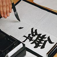 A Brief Introduction to Calligraphy