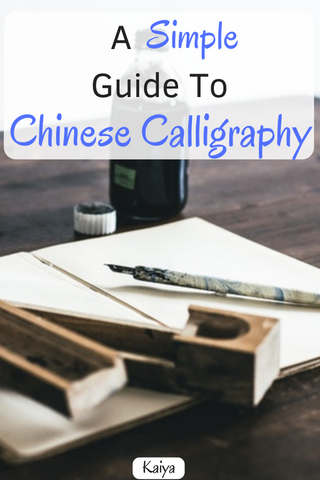 A Simple Guide To Chinese Calligraphy