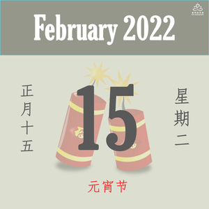 CNY - Daily Dana Offering 15/02/2021 (4th Day of the 1st Lunar Month)