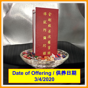 Daily Dana Offering 04/03/2019
