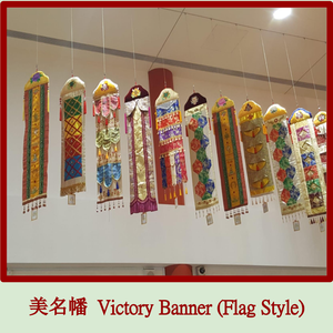EVO - The Victory Banner (Flag Style) 1.5-meter (2020 Ullambana Grand Puja Offering)