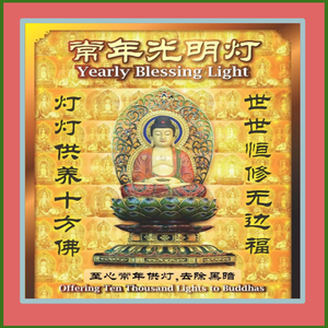GMD - Yearly Blessing Lights