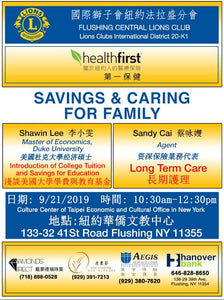 Savings and Caring For Family Sept 21