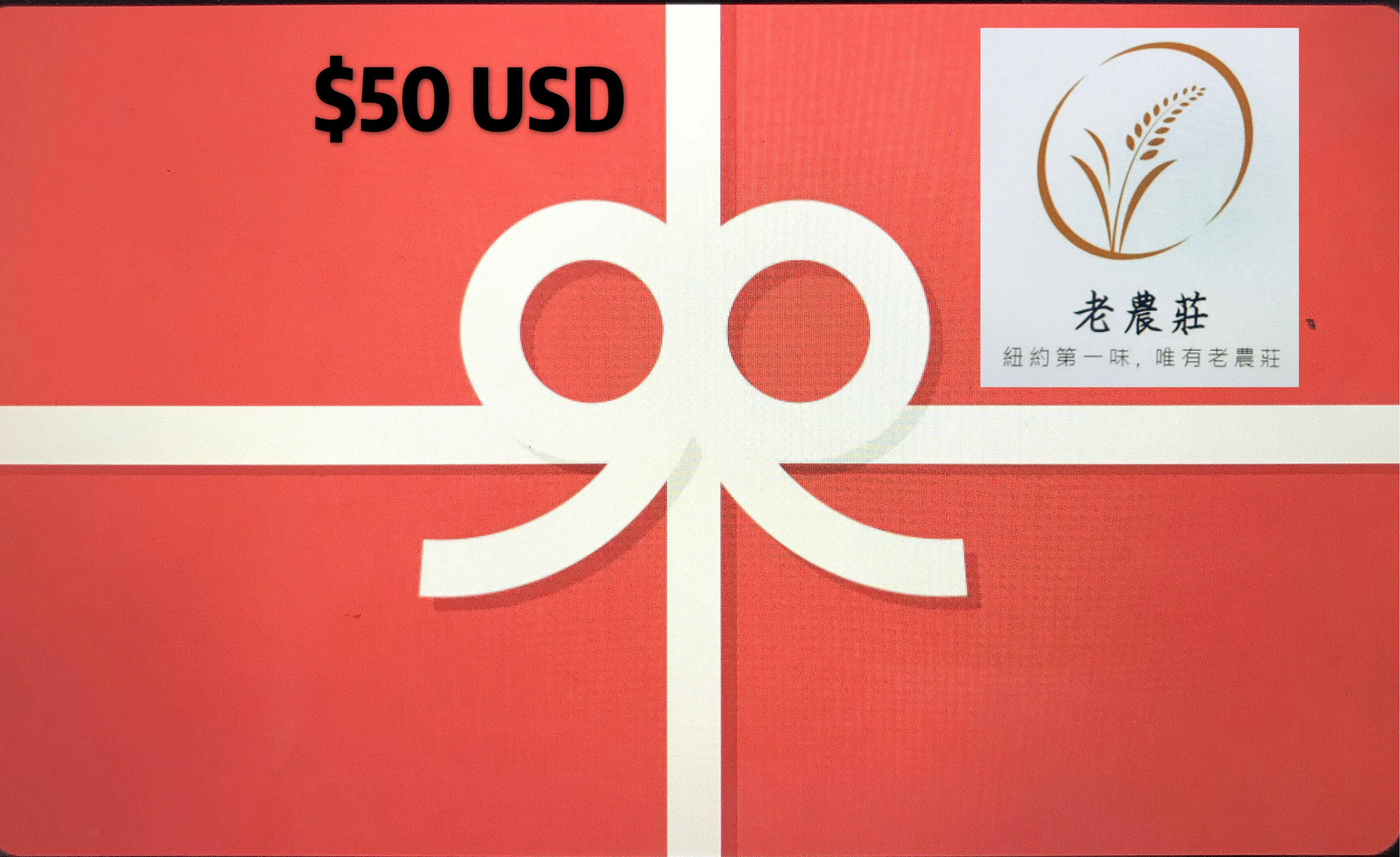 $50 Gift Card 禮券