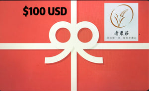 $100 Gift Card 禮券